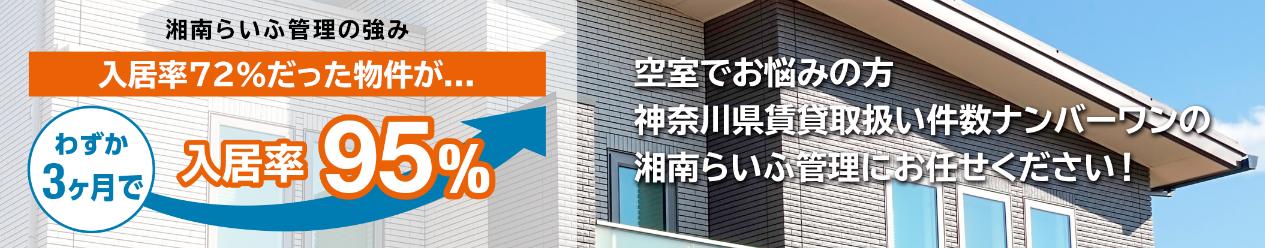 神奈川県で賃貸取扱いナンバーワン湘南らいふ管理の強み